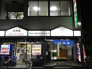 堤柳泉(ていりゅうせん) 写真