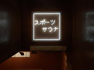東京スポーツ文化館 写真