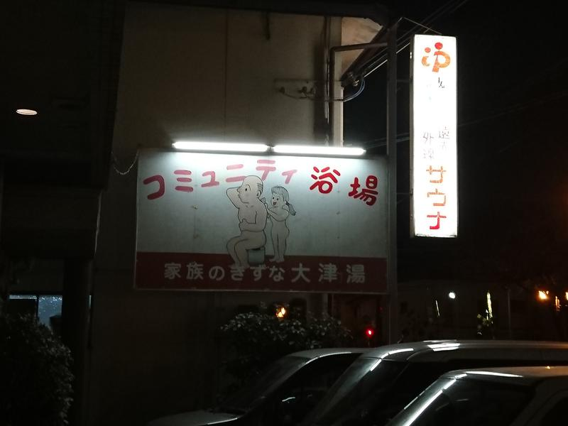 大津湯 写真ギャラリー1