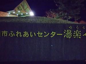 神栖市ふれあいセンター 湯楽々 写真