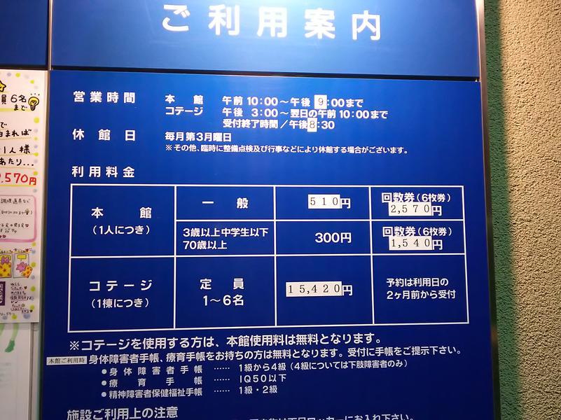 神栖市ふれあいセンター 湯楽々 写真ギャラリー1