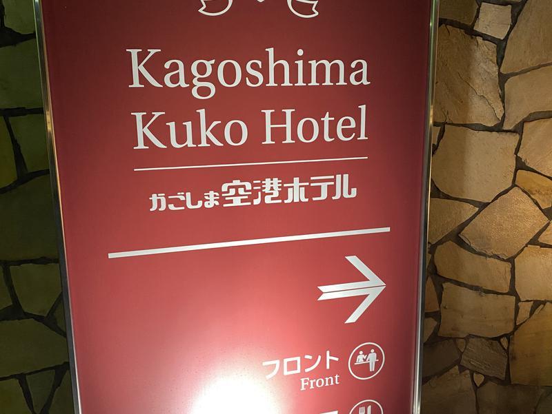 かごしま空港ホテル 写真