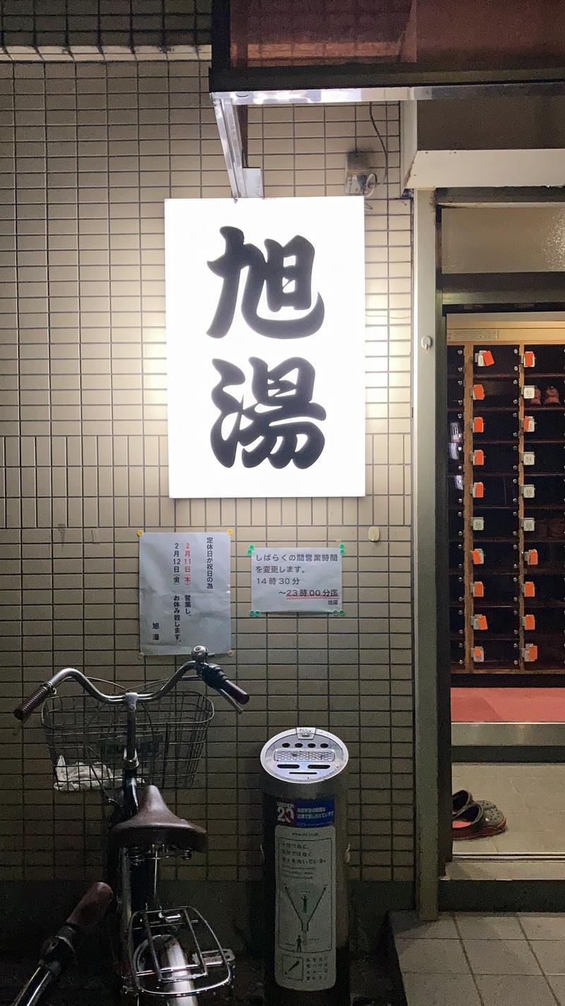 圭丸さんの旭湯のサ活写真