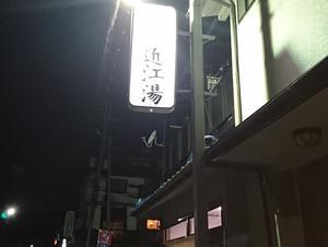 近江湯 写真