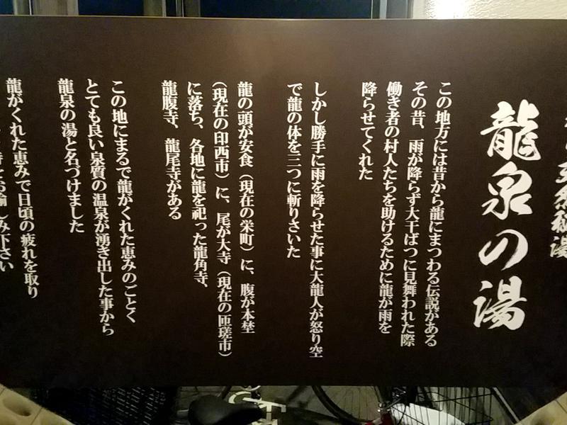 龍泉の湯 写真ギャラリー6