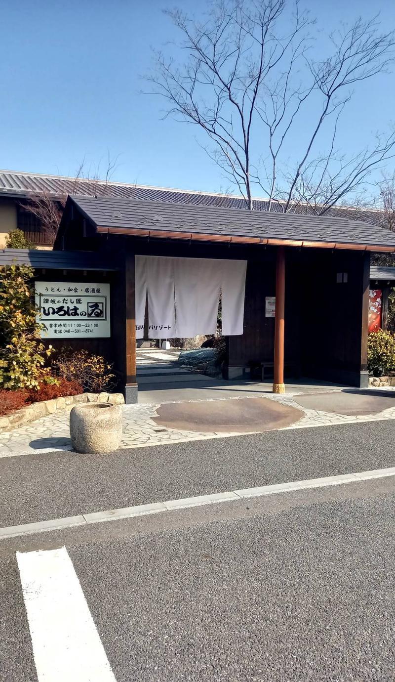 サ道極め隊さんの花湯スパリゾートのサ活写真