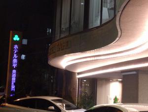ホテル泰平 写真