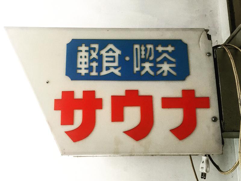 久慈サウナ 写真ギャラリー1