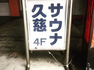 久慈サウナ 写真