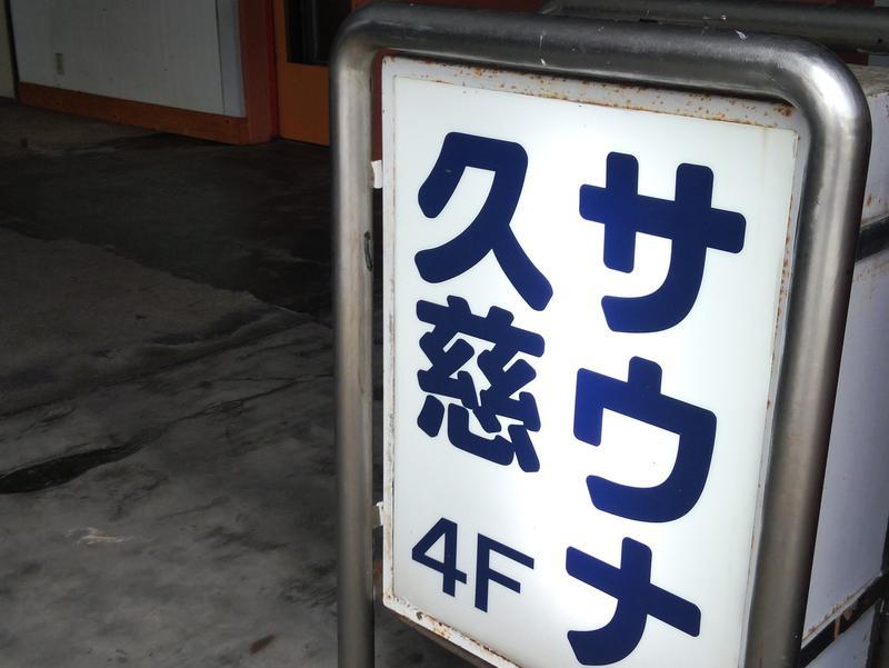 久慈サウナ 写真ギャラリー3