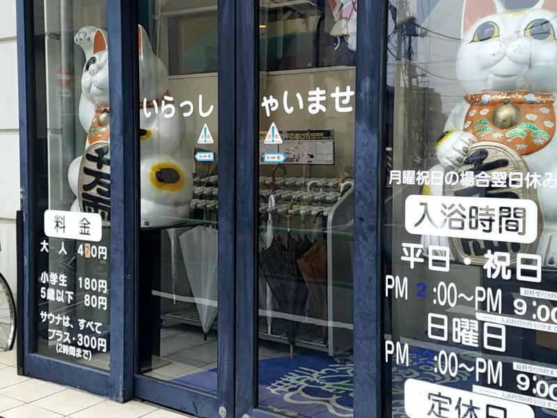 松乃湯 写真ギャラリー3