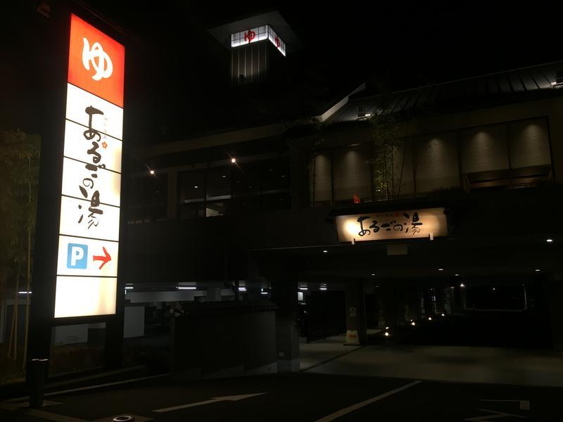 神州温泉 あるごの湯 写真