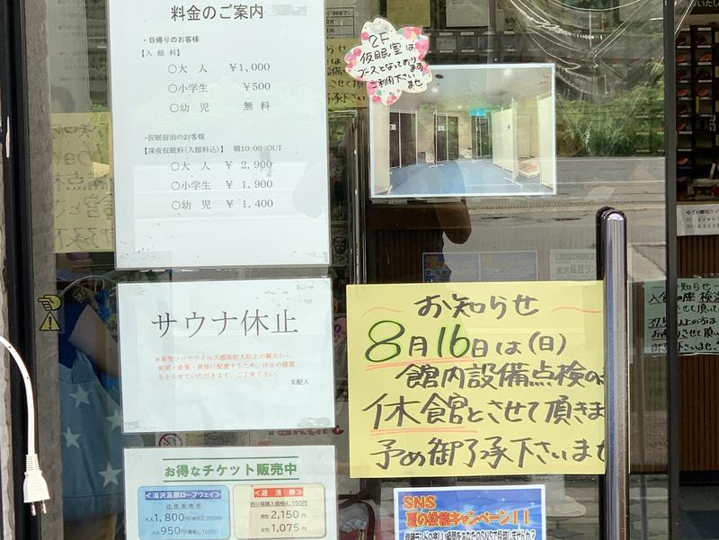 ゆざわ健康ランド(湯沢錦鯉ランド) 写真ギャラリー3