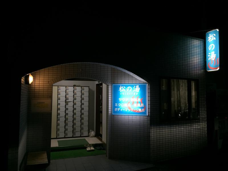 松の湯 写真ギャラリー2