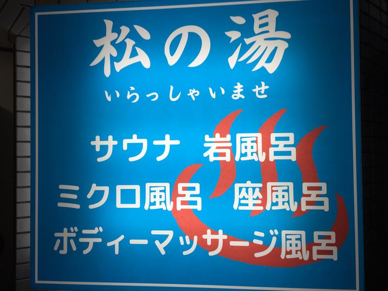 松の湯 写真ギャラリー3