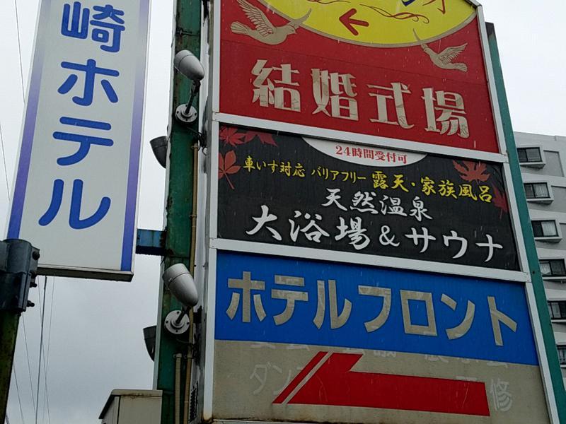 天然温泉 源泉かけ流しの宿 鶴崎ホテル 写真ギャラリー3