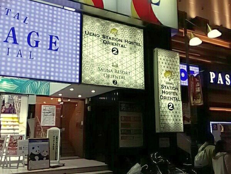 上野ステーションホステル オリエンタル2 写真ギャラリー2