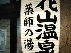 花山温泉 薬師の湯 写真