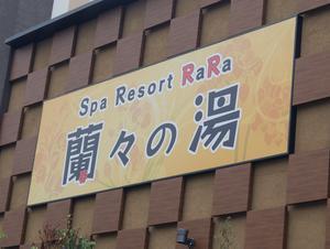 Spa Resort 蘭々の湯 写真