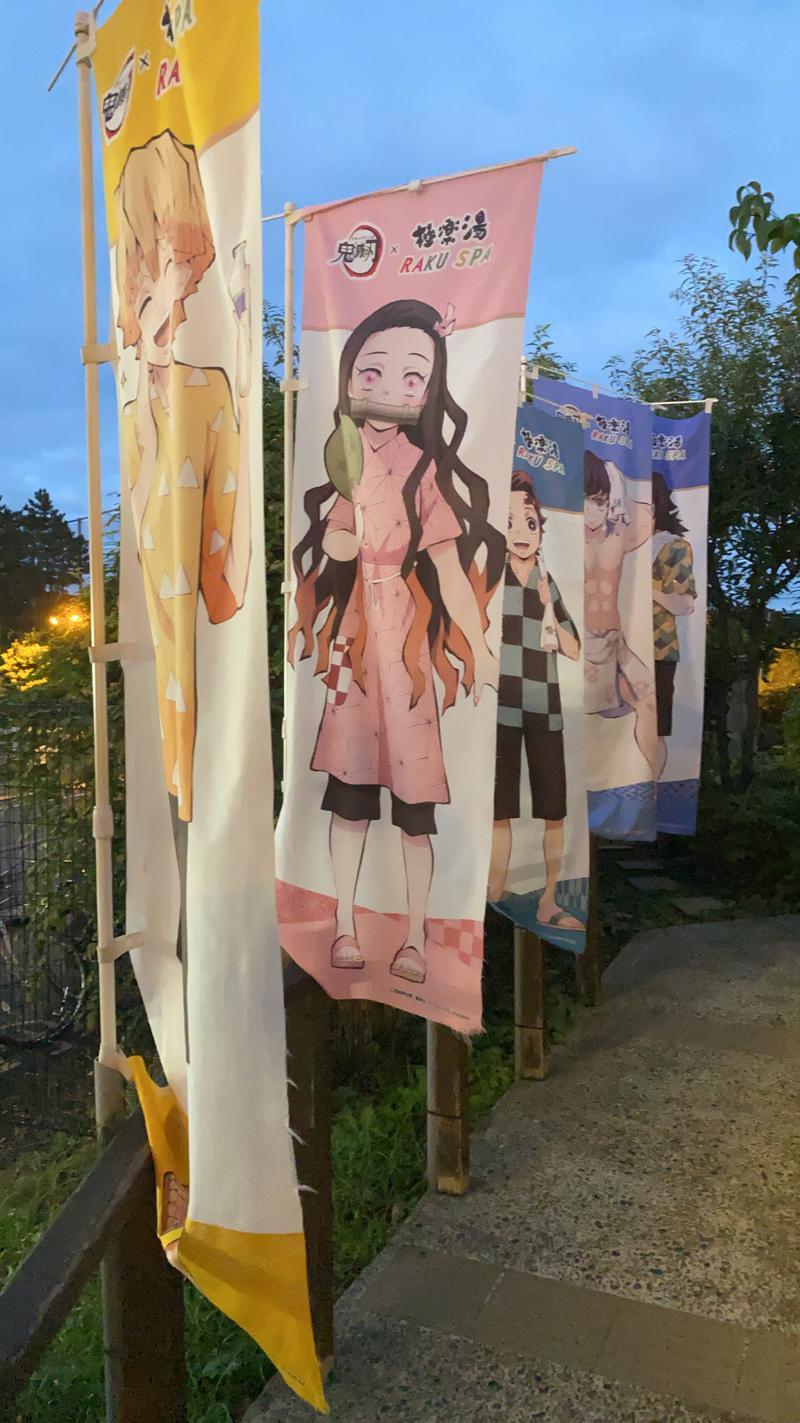 ぴーちゃんさんの極楽湯 千葉稲毛店のサ活写真