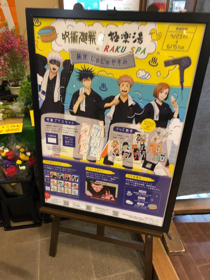 ちょくさんの極楽湯 千葉稲毛店のサ活写真