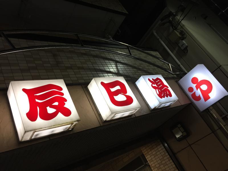 辰巳湯 写真ギャラリー2