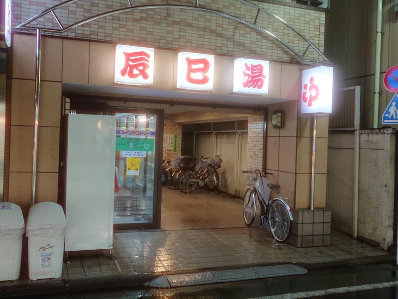 辰巳湯 写真ギャラリー4