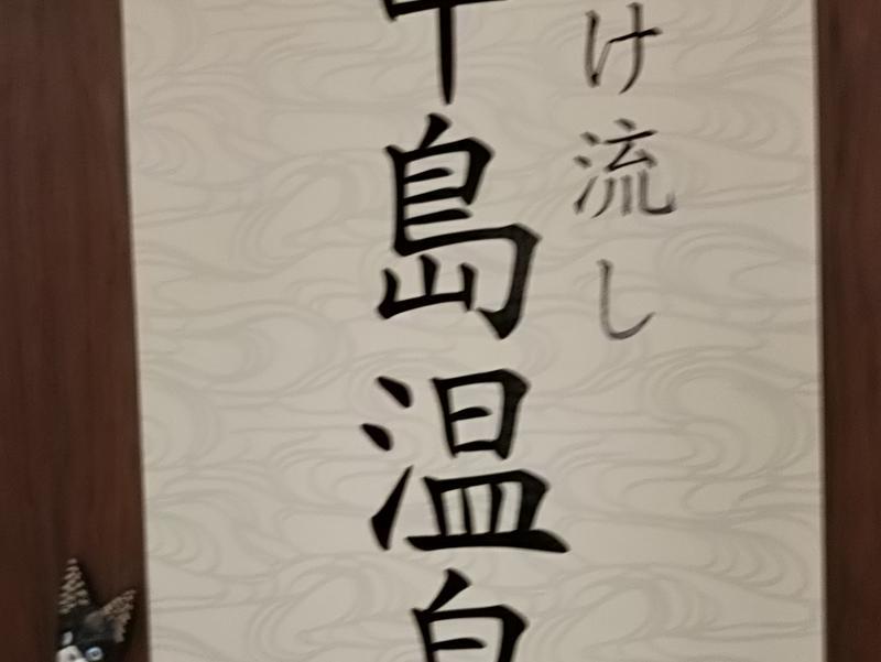 川中島温泉テルメDOME 写真ギャラリー2