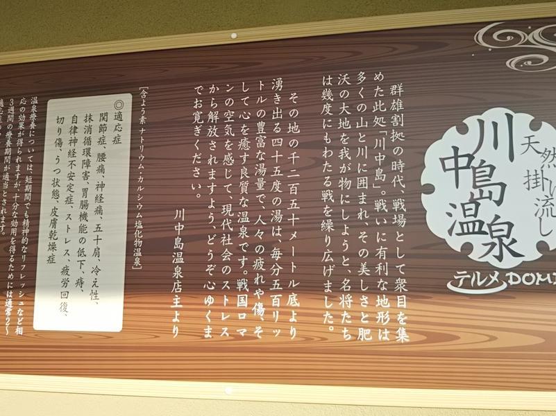 川中島温泉テルメDOME 写真ギャラリー3