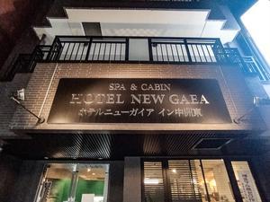 【閉業】ホテルニューガイアイン中洲東 写真