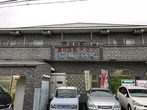 稲城浴場 写真