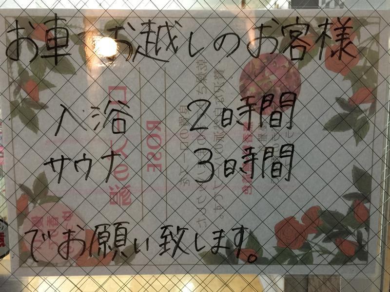稲城浴場 写真ギャラリー2