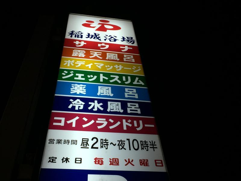 稲城浴場 写真ギャラリー4