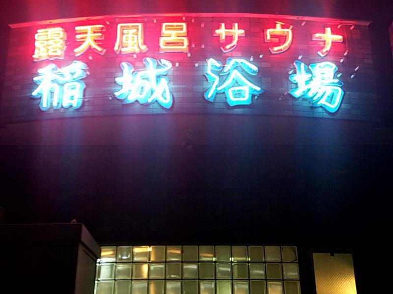 稲城浴場 写真ギャラリー6