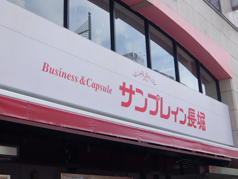 サンプレイン長堀(心斎橋・難波 カプセルホテル&ビジネスホテル) 写真