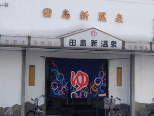 田島新温泉 写真