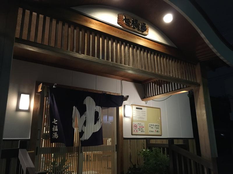 七福湯 写真ギャラリー1