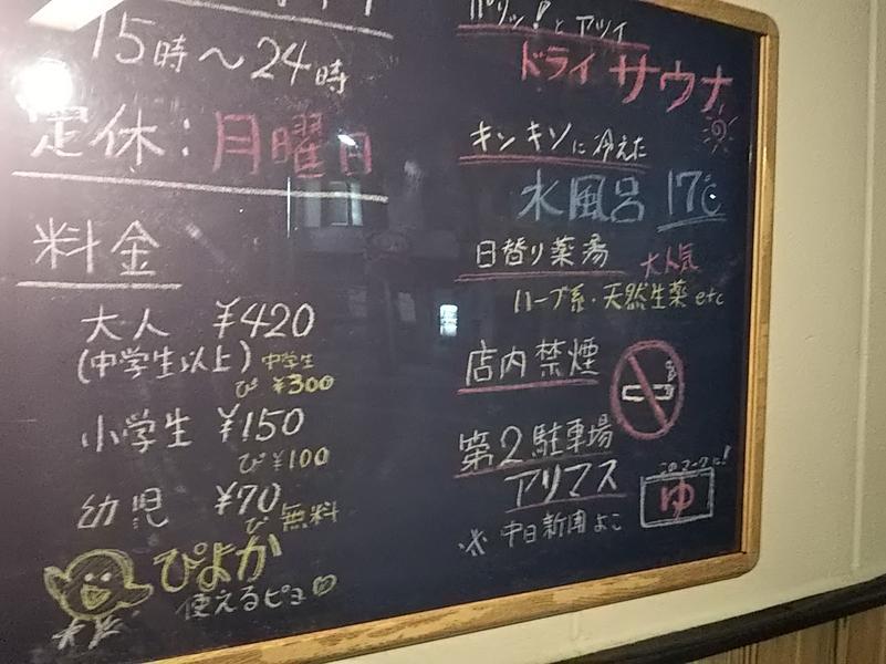 七福湯 写真ギャラリー2