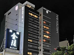 天然温泉 びざんの湯 (ホテルサンルート徳島) 写真