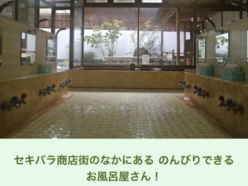 竹の湯 写真ギャラリー2