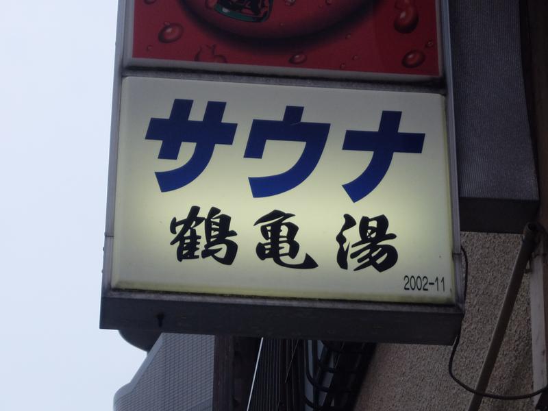 鶴亀湯 写真ギャラリー1