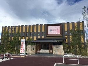 天然温泉 湯舞音 龍ヶ崎店 写真