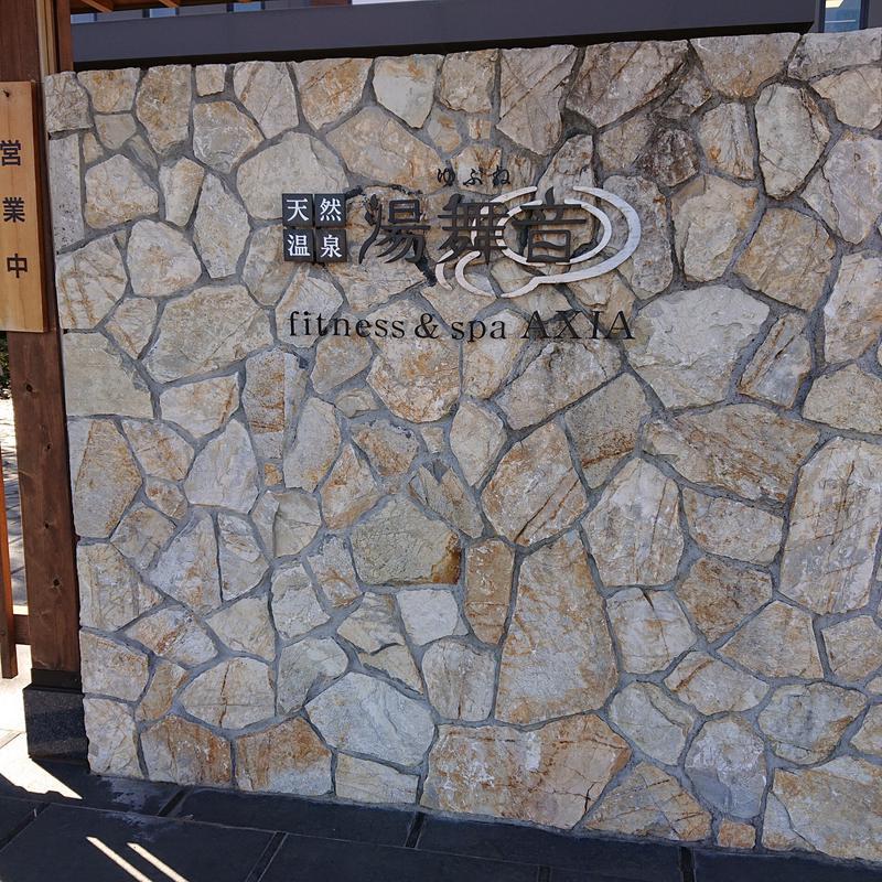 ゆけむりさんの天然温泉 湯舞音 龍ケ崎店のサ活写真