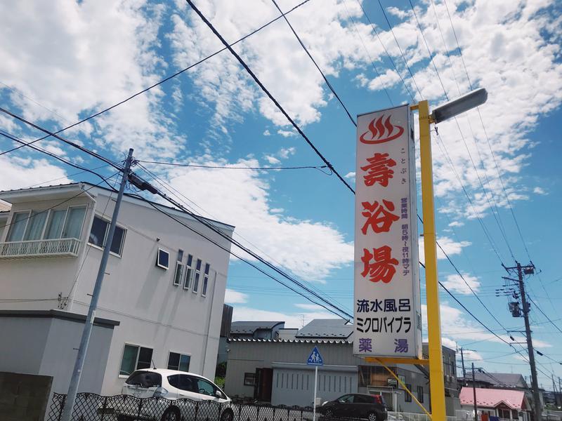 壽浴場 写真ギャラリー1