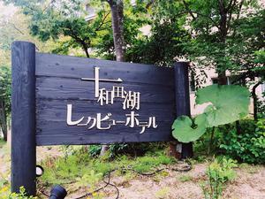 十和田湖レークビューホテル 写真