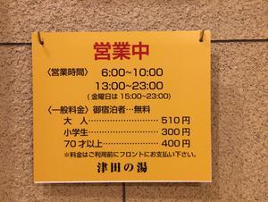 国民宿舎 松琴閣 クアパーク津田 写真