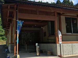 九頭竜温泉 平成の湯 写真