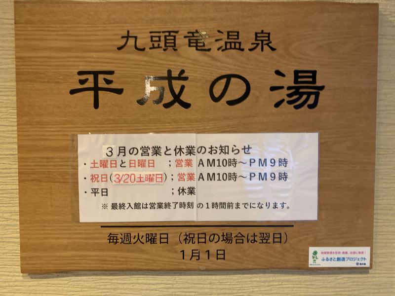 九頭竜温泉平成の湯 写真ギャラリー3
