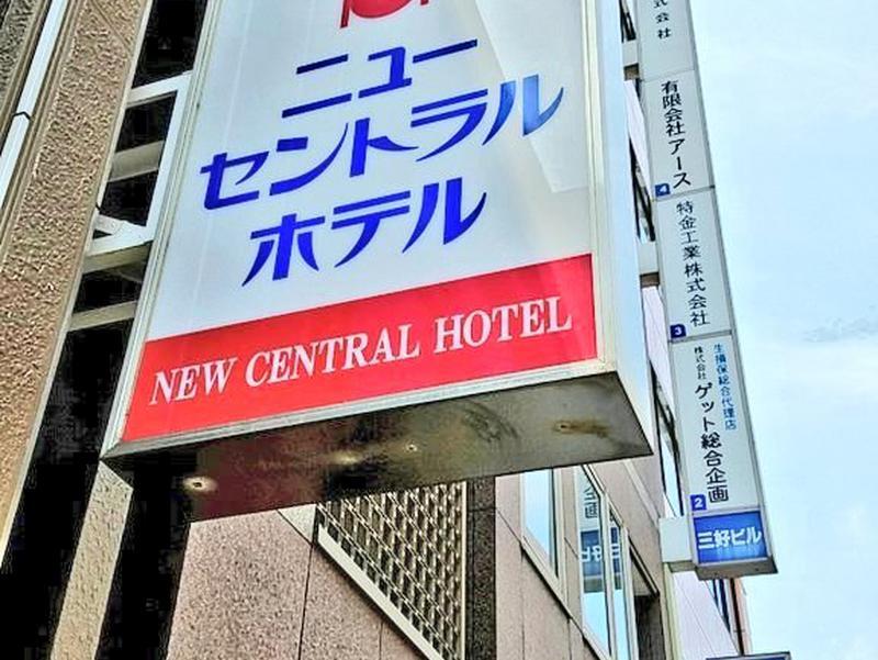 神田ニューセントラルホテル 写真