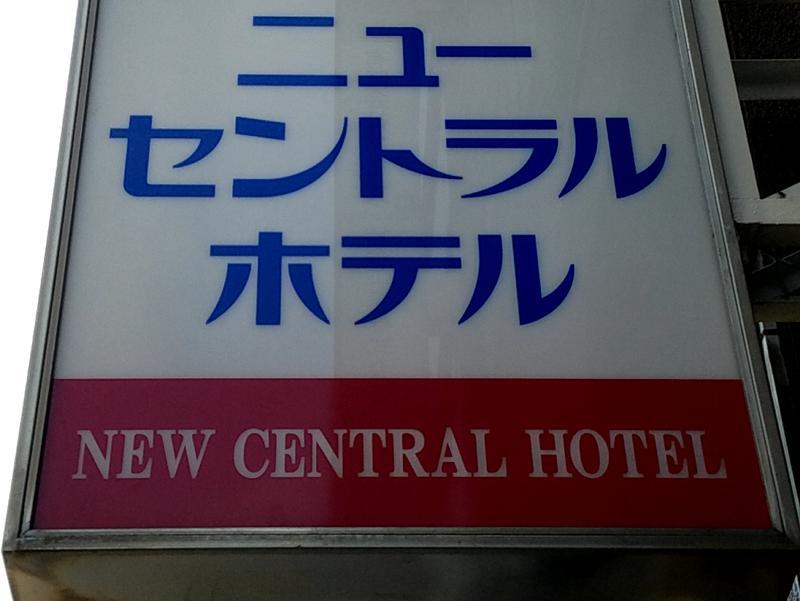 神田ニューセントラルホテル 写真ギャラリー1